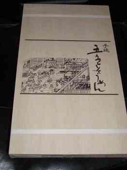DCMJapan0908.JPG