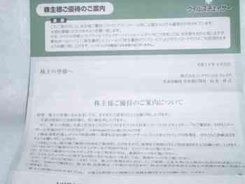 インテリジェントウェイブ0809.JPG