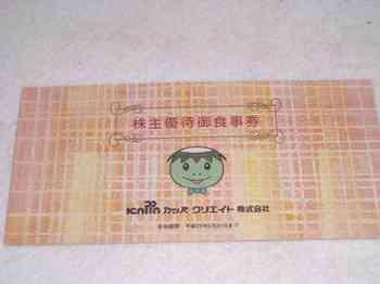 カッパクリエイト1005.JPG