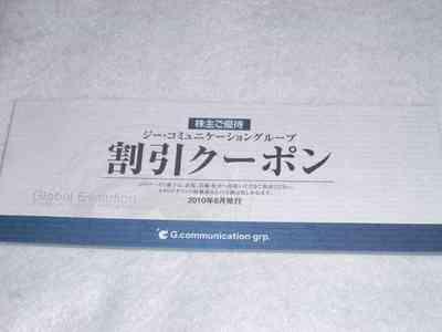 ジーテイスト1006_2.JPG