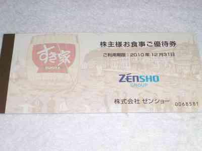 ゼンショー1006.JPG