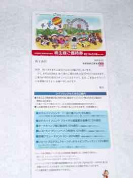 ホンダ0906.JPG