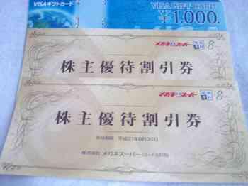 メガネスーパー0807.JPG