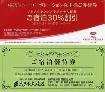 リンコーコーポレーション0906.JPG