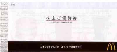 日本マクトナルドホールディングス1103_1.JPG