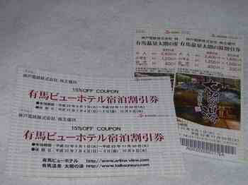 神戸電鉄1005.JPG