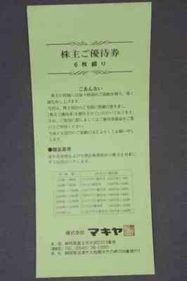 makiya-group1303.JPG