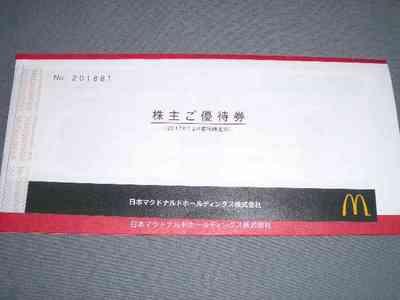 mcdonalds1212.JPG