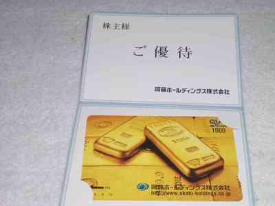 okato-holdings1007.JPG