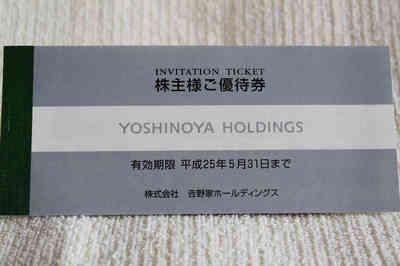 yoshinoya-holdings1202.JPG