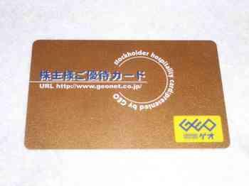 ゲオ0912.JPG