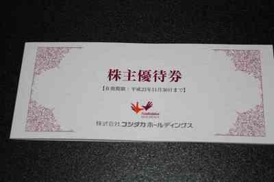 コシダカ1010.JPG