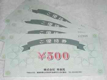 幸楽苑1006.JPG