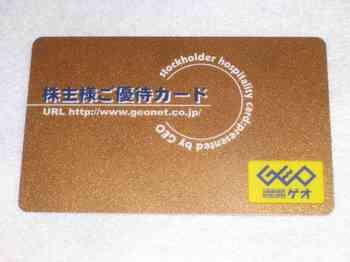 GEO0905.JPG