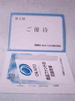 okato-holdings.JPG